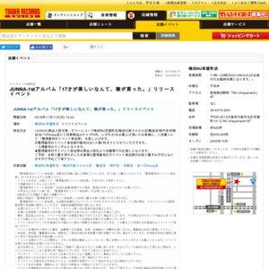 JUNNA 1stフルアルバム「17才が美しいなんて、誰が言った。」リリース記念イベント タワーレコード梅田NU茶屋町店