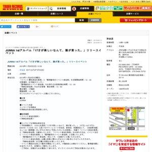 JUNNA 1stフルアルバム「17才が美しいなんて、誰が言った。」リリース記念イベント タワーレコード渋谷店B1 CUTUP STUDIO