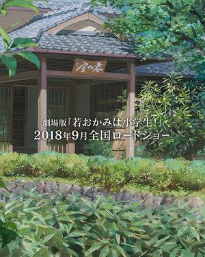 『若おかみは小学生!』公開記念舞台挨拶 TOHOシネマズ新宿