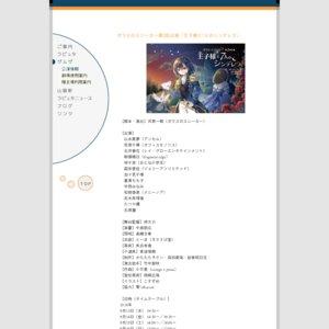 ガラスのスニーカー第2回公演「王子様と7人のシンデレラ」(9/16 17時~)