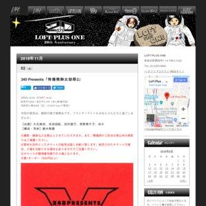 340 Presents「特撮微熟女部祭2」