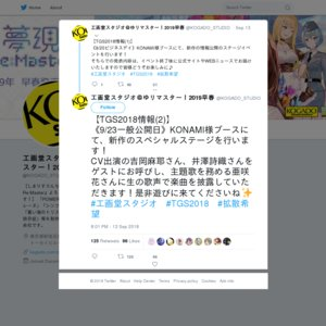東京ゲームショウ2018 一般公開2日目 KONAMIブース 工画堂スタジオ(しまりす)新作発表会