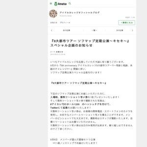 アイドルカレッジ 9大都市ツアー ソフマップ定期公演 9月27日 平田亜耶加 生誕公演