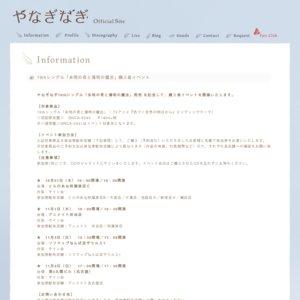 やなぎなぎ 19thシングル「未明の君と薄明の魔法」発売記念イベント 大阪