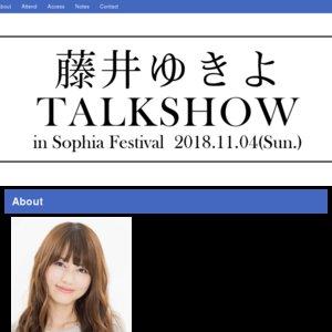 藤井ゆきよトークショー in ソフィア祭