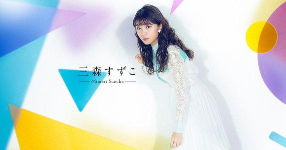 三森すずこミニアルバム「holiday mode」発売記念イベント「Jingle Child Mov.9」大阪②