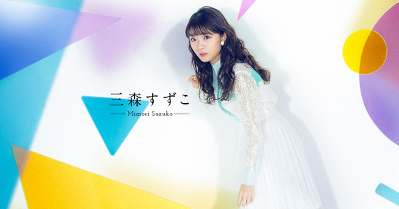 三森すずこミニアルバム「holiday mode」発売記念イベント「Jingle Child Mov.9」福岡②