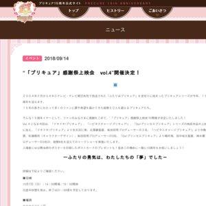 「プリキュア」感謝祭上映会 vol.4