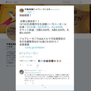 声優朗読劇 フォアレーゼン 12/16 兵庫公演