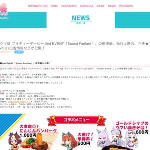 マチ★アソビ Vol.21 CLIMAX RUN 3日目「ぱかラジッ!~ウマ娘広報部~」出張版in徳島
