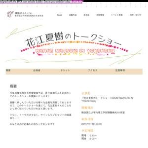 花江夏樹のトークショー HANAE NATSUKI IN YOKOKOKU