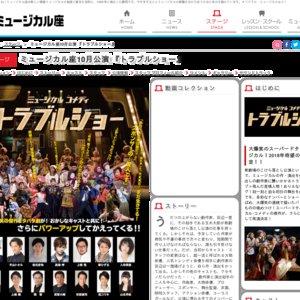 ミュージカル座 「トラブルショー」 10月20日(土)17:30(月組)