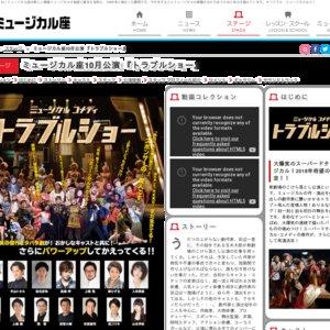 ミュージカル座 「トラブルショー」 10月21日(日)12:30(月組)