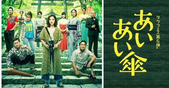 タクフェス第6弾『あいあい傘』栃木公演