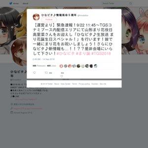 東京ゲームショウ2018 一般公開1日目 KONAMIブースひなビタ♪生放送 まり花誕生日スペシャル!