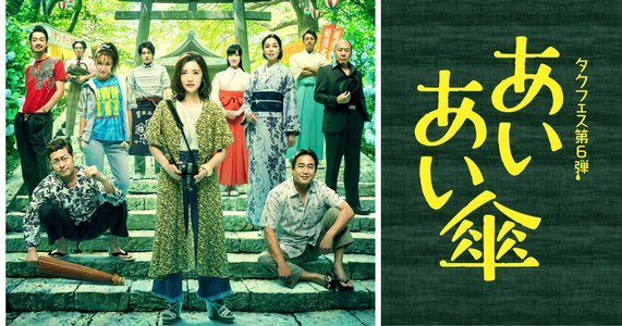タクフェス第6弾『あいあい傘』札幌公演11/24マチネ