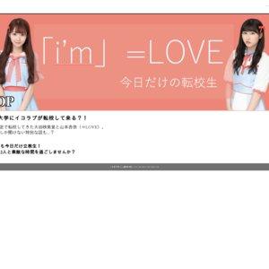 「i'm」=LOVE〜今日だけの転校生〜