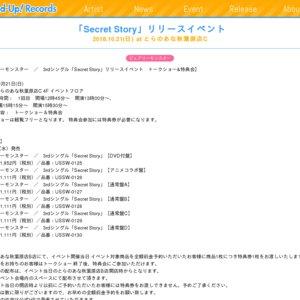 「Secret Story」リリースイベント 2018.10.21(日)at とらのあな秋葉原店C 1回目