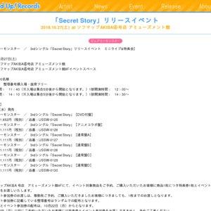 「Secret Story」リリースイベント 2018.10.27(土)at ソフマップAKIBA④号店 アミューズメント館 2回目