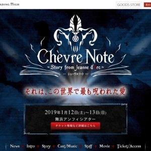 音楽朗読劇『Chèvre Note~シェーヴルノート~』1/13 昼公演
