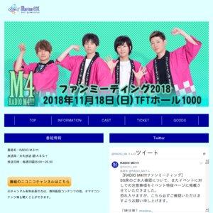 RADIO M4!!!! ファンミーティング2018 えむよん!!!!