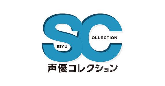 声コレ2018秋 〜小野&赤羽根のいまだけの秘密のイベント〜 第1部