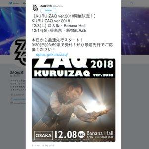 KURUIZAQ ver.2018  東京