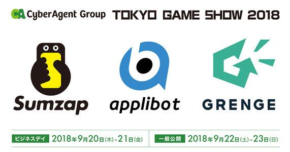 新作タイトルスペシャルステージ(アプリボット)