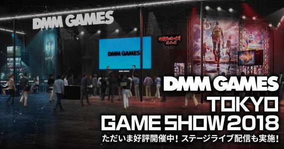 東京ゲームショウ2018 一般公開2日目 DMM GAMESブース「コードギアス 反逆のルルーシュ ロストストーリーズ」スペシャルステージ