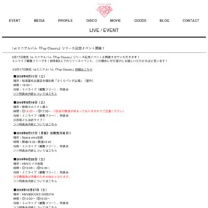 Fullfull Pocket  1st ミニアルバム『Pop Classic』リリース記念イベント 9/22(土) HMVエソラ池袋 ①13:00~