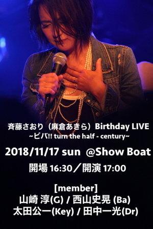 斉藤さおり(麻倉あきら)Birthday LIVE ~ビバ!! turn the half - century~