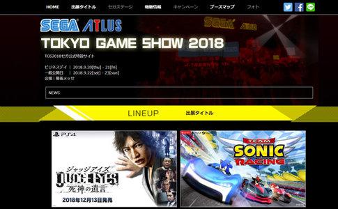 東京ゲームショウ2018 一般公開2日目 セガブース フィナーレライブ