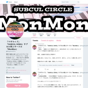 SUBCULSONG