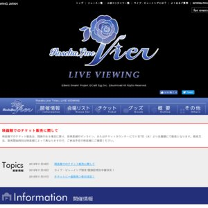Roselia Live「Vier」LIVE VIEWING