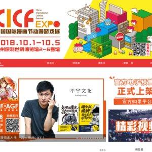 CICF中国国际漫画节动漫游戏展 4日目(メインステージ)