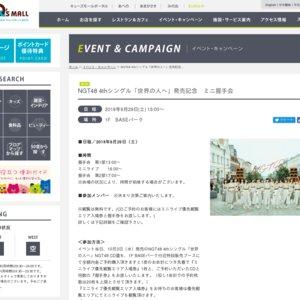 NGT48 4thシングル「世界の人へ」発売記念 ミニ握手会@もりのみやキューズモール
