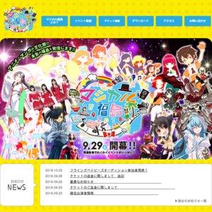 マジカルフェスティバル2018(2日目)
