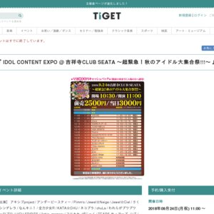 IDOL CONTENT EXPO @ 吉祥寺CLUB SEATA ~超緊急!秋のアイドル大集合祭!!!~