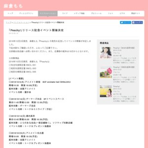 「Peachy!」リリース記念イベント アニメイト新宿