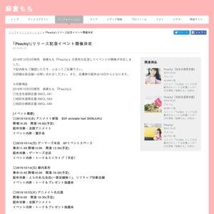 「Peachy!」リリース記念イベント 福岡県福岡市博多区某所
