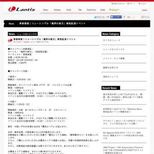 ニューシングル「境界の彼方」発売記念イベント 東京