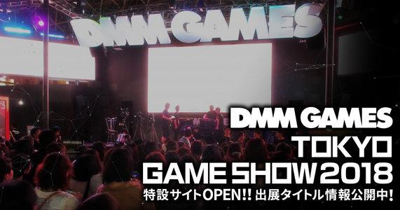 東京ゲームショウ2018 一般公開1日目 DMM GAMESブース「甲鉄城のカバネリ -乱- 始まる軌跡」スペシャルステージ