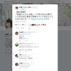 佐倉としたい大西 EVENT TOUR 2018 TOKYO←OSAKA 大阪 昼の部