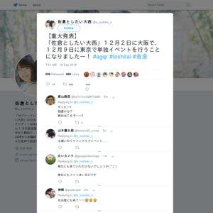 佐倉としたい大西 EVENT TOUR 2018 TOKYO←OSAKA 東京 昼の部