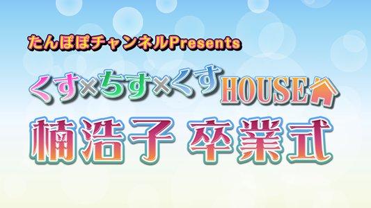 くす×ちす×くすHOUSE公開収録イベント 楠浩子 卒業式