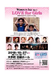 Women in JAZZ Vol.9 LOVE for Girls ~世界の女の子に、生きていく力を~