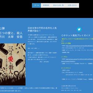 声の優れた俳優によるドラマリーディング 日本文学名作選 第七弾「三つの愛と、殺人-芥川 太宰 安吾-」10月14日(日)13:00