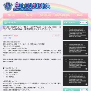 【中止】『THE BEST OF RAINBOW』発売記念イベント 9/30