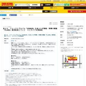 ゑんら ファーストアルバム「KEMURI」&ゑんらが表紙・特集の雑誌「FLARE」発売記念イベント ミニライブ&特典会