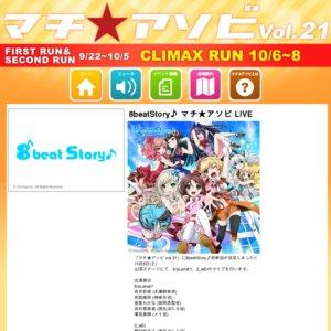 マチ★アソビ vol.21 【8beatStory♪ マチ★アソビ LIVE】